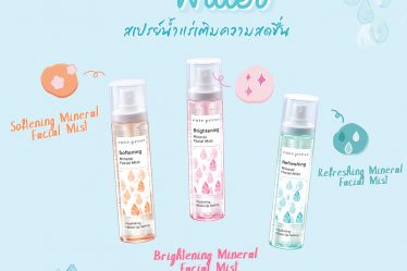 รีวิว Cute Press Refreshing Mineral Facial Mist
